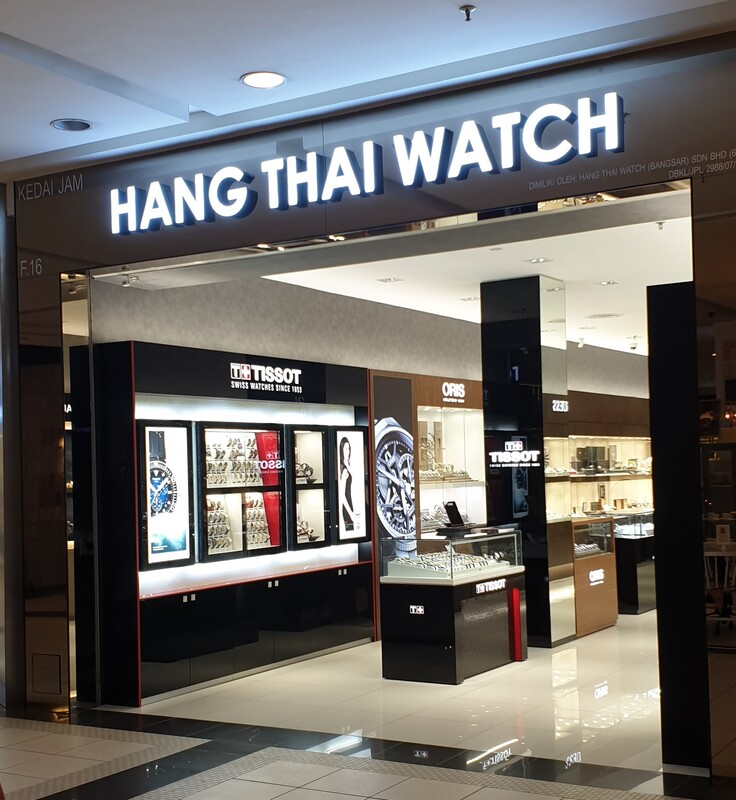 About Us Hang Thai Watch Hang Thai Watch